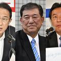 (左から)岸田文雄氏、石破茂氏、枝野幸男氏