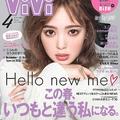 「ViVi 」2020年4月号(講談社)