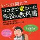 『いつの間に?!ココまで変わった学校の教科書』(コンデックス情報研究所:編著/成美堂出版)