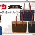キャラクターをイメージしたツイードバッグ