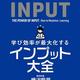 『学び効率が最大化するインプット大全』樺沢紫苑 サンクチュアリ出版