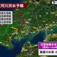 岡山 高梁川水系小田川に氾濫危険情報発表 警戒レベル4相当