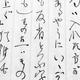 (写真)1952年1月11日付の「拝謁記」。「お言葉」に「反省といふ字」を入れる意向が語られたとする部分