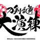 daienren_logo_fix-01_C