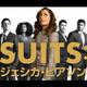 『SUITS/スーツ』あのキャラが戻ってきた!2020年上半期ランキング