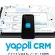 アプリをインストールするだけで、ノーコードで使える「Yappli CRM」がリリース
