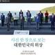 青瓦台(チョンワデ、大統領府)の金光珍(キム・グァンジン)青年秘書官がシェアした「大韓民国政府」アカウントのフェイスブック写真。左端の南アフリカ大統領の部分がカットされている。
