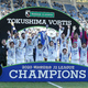 昨年、J2優勝を決め喜ぶ徳島の選手たち