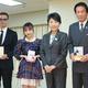 左からATSUSHI、向井地美音、上川陽子法務大臣、杉良太郎