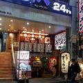 横浜家系ラーメン壱角家西新宿本店