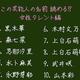 【クイズ】この芸能人の名前ちゃんと読める!? 〜女性タレント編〜