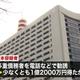 """法定金利97倍超""""ヤミ金""""42歳男ら逮捕"""