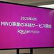 楽天「第4のキャリア」を2020年4月に本格開始 23日に正式発表