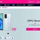 楽天モバイル、5G対応スタンダードスマホ「OPPO Reno5 A」を6月18日に発売!価格は4万2980円。初ウェアラブル「OPPO Band Style」も
