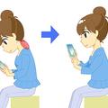 スマホを使用する際の姿勢にも要注意