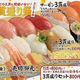 お寿司15貫食べても800円!スシロー名物「三貫盛り祭」開催