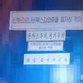恵山市内の民家の玄関に貼られたスローガン(画像:テ&#