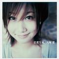 「恋愛写真」2006年10月25日発売1,890円 (税込) / AVCD-31065/B