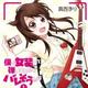 REXコミックス「僕が女装して弾いてみたらバレそうな件」第1巻発売