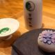 和菓子職人が目の前で『練り切り』を作ってくれる、西荻窪のバー「をかしや」