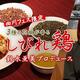 鈴木亜美が「よだれ鶏」の進化に成功!? 3種の花椒が香る「しびれ鶏」開発の舞台裏