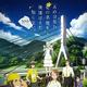 「あの花」10周年記念キービジュアル(田中将賀描き下ろし) (C) ANOHANA PROJECT