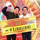 賞金100万円を獲得し、ガッツポーズの「エンペラー」安井祐弥(左)と、にしやま
