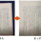 開いた本の曲面にも対応!画像補正ソフト「ピタリ四角 6」