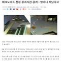 激しく揺れたソウルの高層ビル、今後は天井がはがれ始める