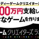 年間1000万円支給の講談社によるゲーム開発支援プロジェクト「ゲームクリエイターズラボ」1次先行通過者が発表。『ひとりぼっちわくせい』『どうぶつタワーバトル』の開発者も参加