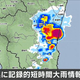 宮崎県に記録的短時間大雨情報 1時間に約120mm