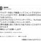 森藤恵美が高木豊氏の結婚報道を巡りSNSで否定「私ではありません」