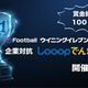 「eFootball ウイニングイレブン2020/企業対抗 LooopでんきCup」参加チーム募集 10月12日に締切
