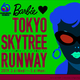 Barbie loves TOKYO SKYTREE RUNWAY © 2019 Mattel. All Rights Reserved. ©TOKYO-SKYTREE