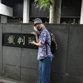 東京地裁前 阿曽山大噴火さん