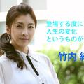 竹内結子、映画『はやぶさ/HAYABUSA』に出演 (撮影:野原 誠治