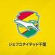 千葉、トップチーム選手2名が新型コロナ陽性…東京V戦の開催は決まり次第発表