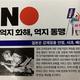 ソウル市内の反日抗議集会で配布されたチラシ。写真の炭鉱労働者は日本人。韓国人ではない