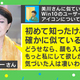 Windows10のアイコンが「美川憲一に見える」本人に取材も