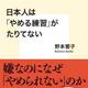【気になる!】新書 『日本人は「やめる練習」がたりてない』