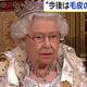 毛皮使用の衣服などは新たに購入しない エリザベス女王が明言