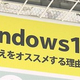 14日でWindows7サポート終了 アップデート呼びかけ