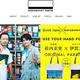 伊賀大介と佐内正史がオリジナルバッグ作成 ウェブで限定発売中