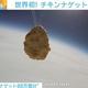 チキンナゲットが世界で初めて成層圏に到達 ナゲット88万個分の高さ