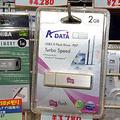 ADATA 2Gバイト USBフラッシュメモリー「PD7-2GB(200X)」3,780