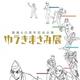 「ゆうきまさみ展」キービジュアル
