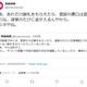 「あれだけ謝礼をもらえたら、官邸の悪口は言えんわな」「コジキやね」保守論客についての百田尚樹さんのツイートが波紋