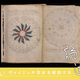 誰も読めない謎の古文書!『ヴォイニッチ写本』研究の最前線を慶應義塾大学で聞いてきた。