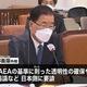 処理水IAEA基準なら反対せず〜韓国外相