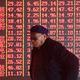 アングル:中国消費株に資金流入、米中摩擦が「追い風」の訳